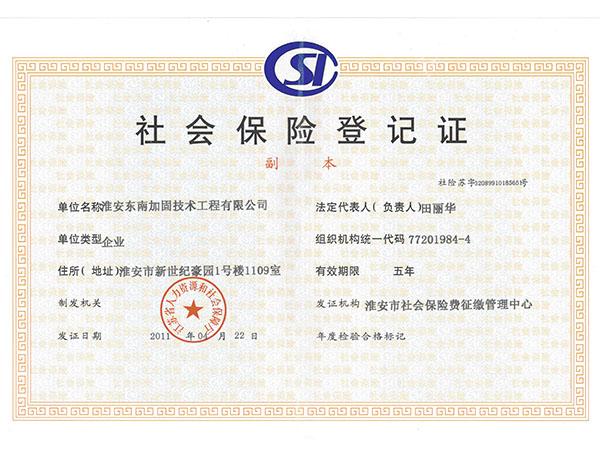社會保險登記證
